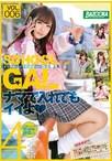 イマドキ☆ぐうかわギャル女子●生 VOL.006【予約:2月22日発売】