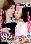 熟女レズビアン4 4時間8組の熟女エステティシャン&熟女【予約:2月22日発売】