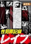 性犯罪記録 レイプ【予約:2月22日発売】