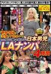 「世界各国の美女とヤリたい・・・」そんな切なる願いを叶えるべく日本男児がLAナンパ旅!4時間【予約:2月22日発売】