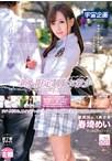 新人限定制服お散歩デートクラブ 春埼めい Vol.001【予約:2月8日発売】