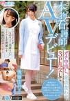新宿で見つけた本物看護師にガチ中出し、童貞食わせ、3P乱交してそのままAVデビュー!【予約:2月22日発売】