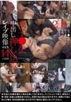 女子●生中出し押し込みレイプ映像 2枚組8時間【予約:2月22日発売】