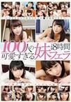 100人の可愛すぎる妹フェラ 2枚組8時間【予約:2月22日発売】