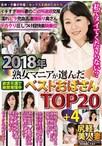 2018年熟女マニアが選んだベストおばさんTOP24【予約:2月14日発売】