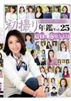 初撮り年鑑Vol.25【DM便不可】【予約:2月14日発売】