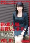 【数量限定】新・素人娘、お貸しします。 81 仮名)浅田ゆの(コンビニ店員)21歳。(生写真つき)【DM便不可】