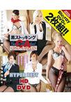 黒ストッキングCA インターナショナル HYPER BEST HD(DVD付き)【最新追加】【商品状態:可品】