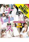 ナース HYPER BEST HD(DVD付き)【最新追加】【商品状態:可品】