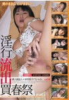 淫行流出買春祭 4時間スペシャル vol.4【最新追加】【商品状態:可品】