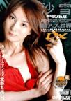 沙雪 超アップの世界DX【格安商品】【商品状態:可品】