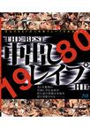 THE BEST 中出しレイプHD 1980【最新追加】【商品状態:可品】